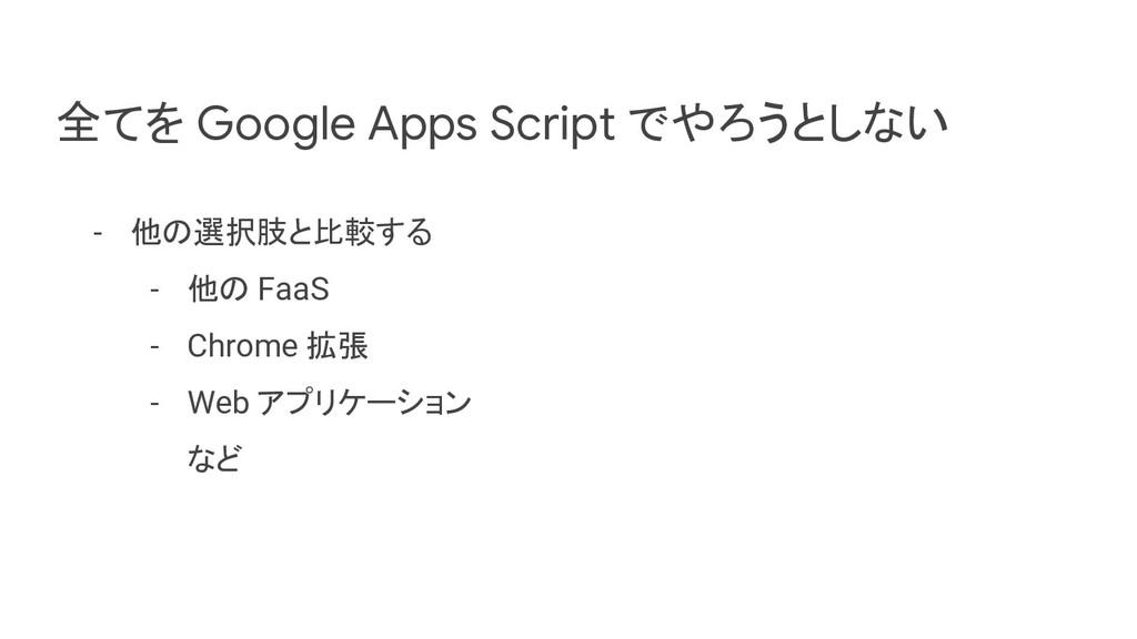 全てを Google Apps Script でやろうとしない - 他の選択肢と比較する - ...