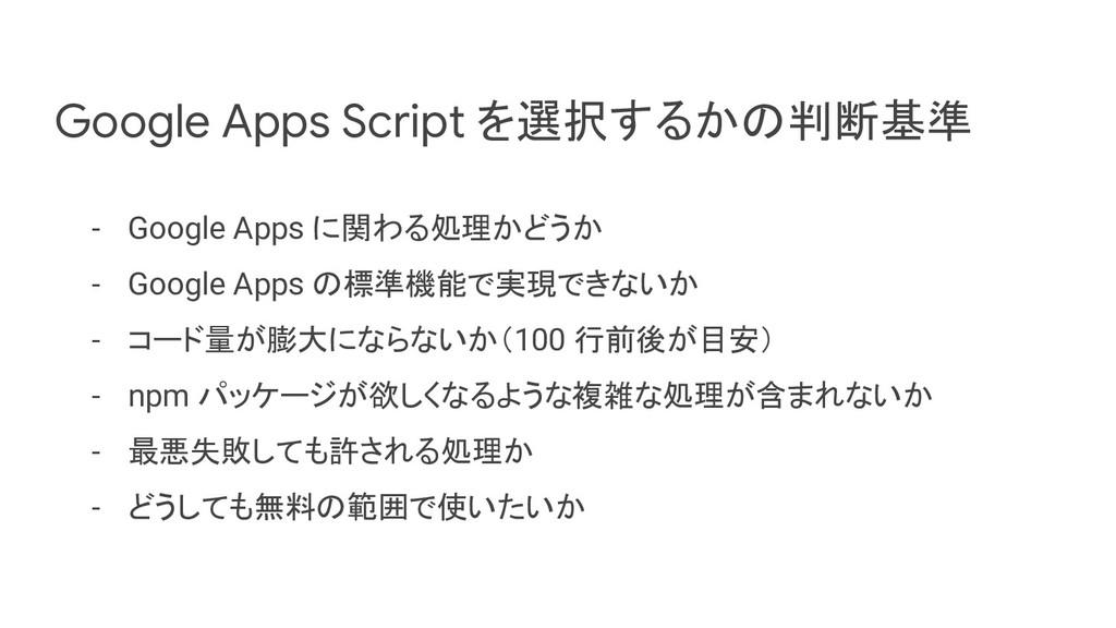 Google Apps Script を選択するかの判断基準 - Google Apps に関...