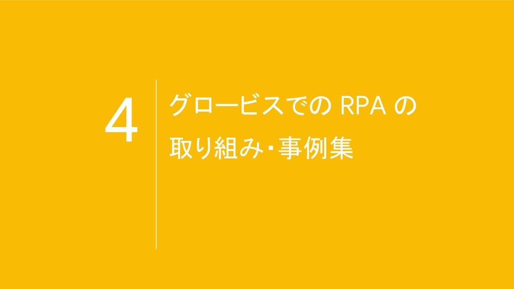 4 グロービスでの RPA の 取り組み・事例集