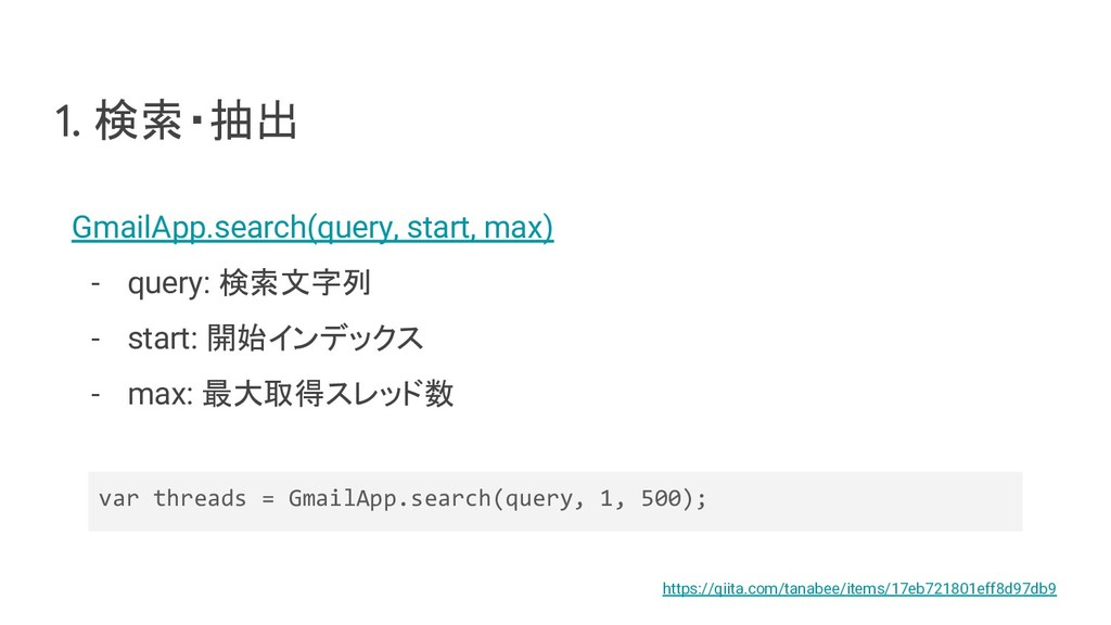 1. 検索・抽出 GmailApp.search(query, start, max) - q...