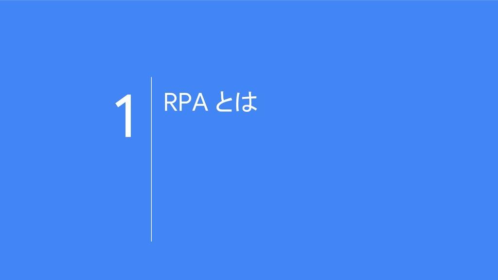1 RPA とは