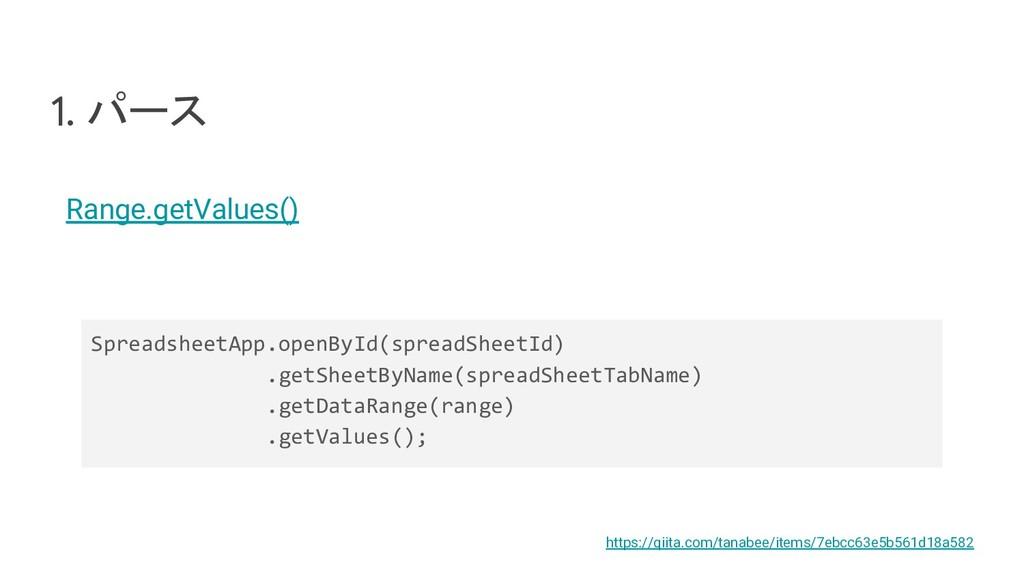 1. パース Range.getValues() SpreadsheetApp.openByI...