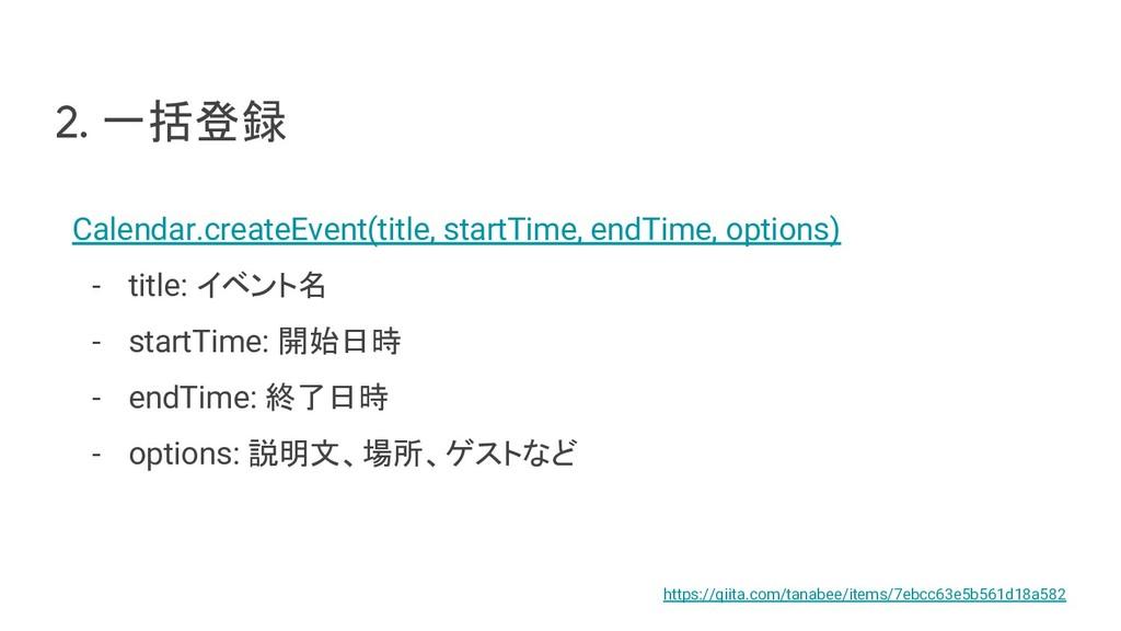2. 一括登録 Calendar.createEvent(title, startTime, ...