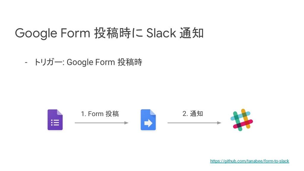 Google Form 投稿時に Slack 通知 - トリガー: Google Form 投...