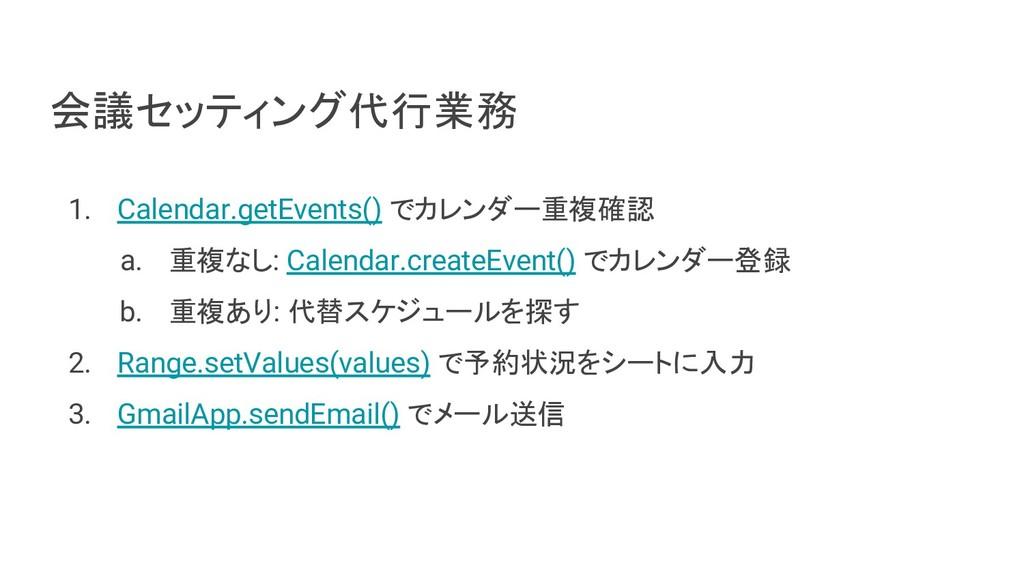 会議セッティング代行業務 1. Calendar.getEvents() でカレンダー重複確認...