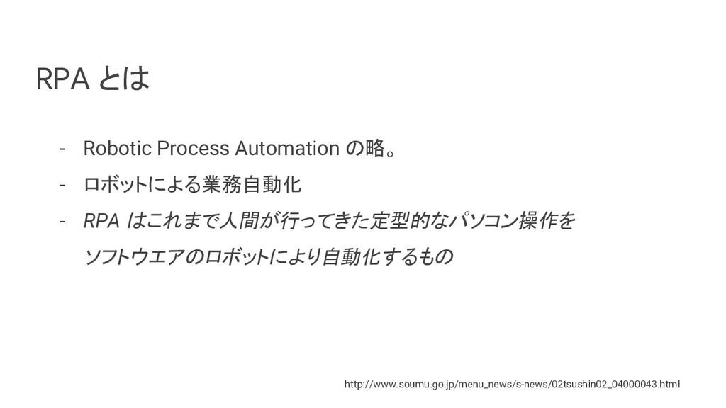 RPA とは - Robotic Process Automation の略。 - ロボットに...