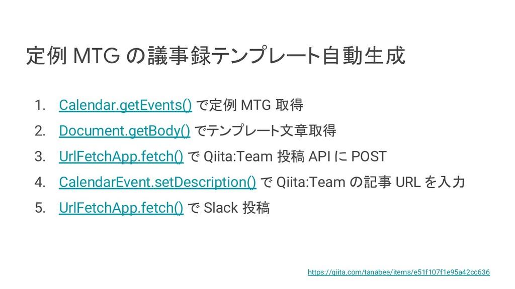 定例 MTG の議事録テンプレート自動生成 1. Calendar.getEvents() で...