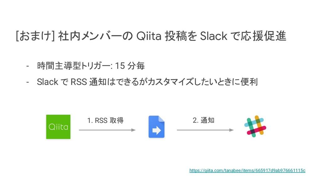 [おまけ] 社内メンバーの Qiita 投稿を Slack で応援促進 - 時間主導型トリガー...