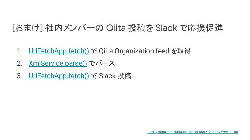 1. UrlFetchApp.fetch() で Qiita Organization fee...