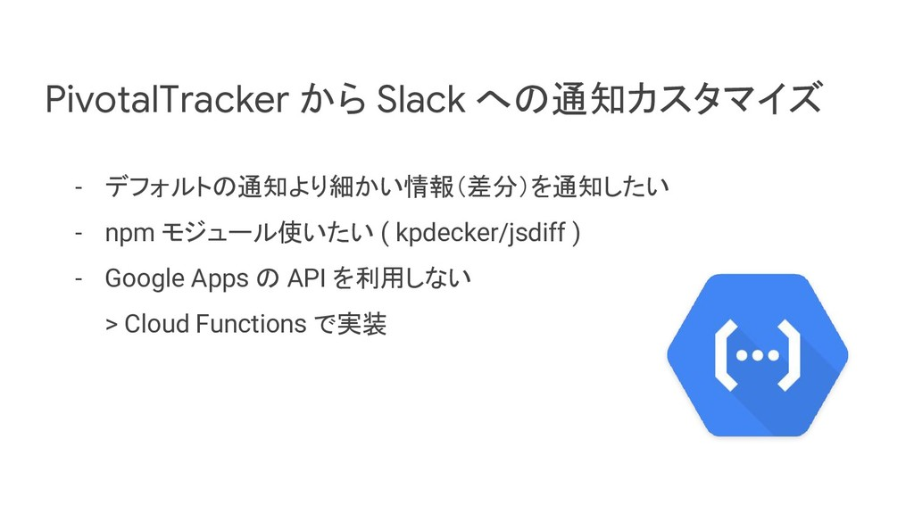 PivotalTracker から Slack への通知カスタマイズ - デフォルトの通知より...