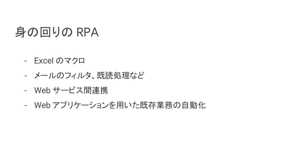 身の回りの RPA - Excel のマクロ - メールのフィルタ、既読処理など - Web ...