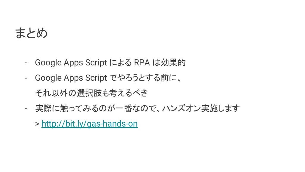 - Google Apps Script による RPA は効果的 - Google Apps...