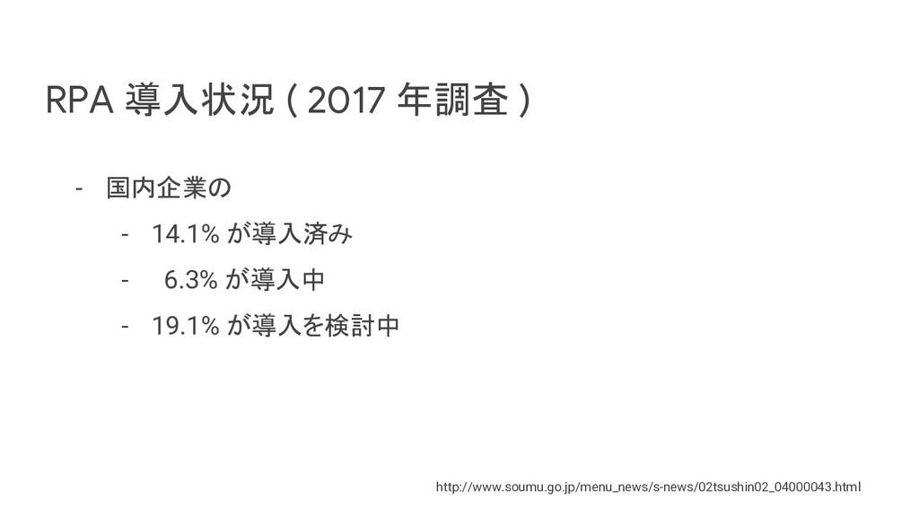 RPA 導入状況 ( 2017 年調査 ) - 国内企業の - 14.1% が導入済み - 6...