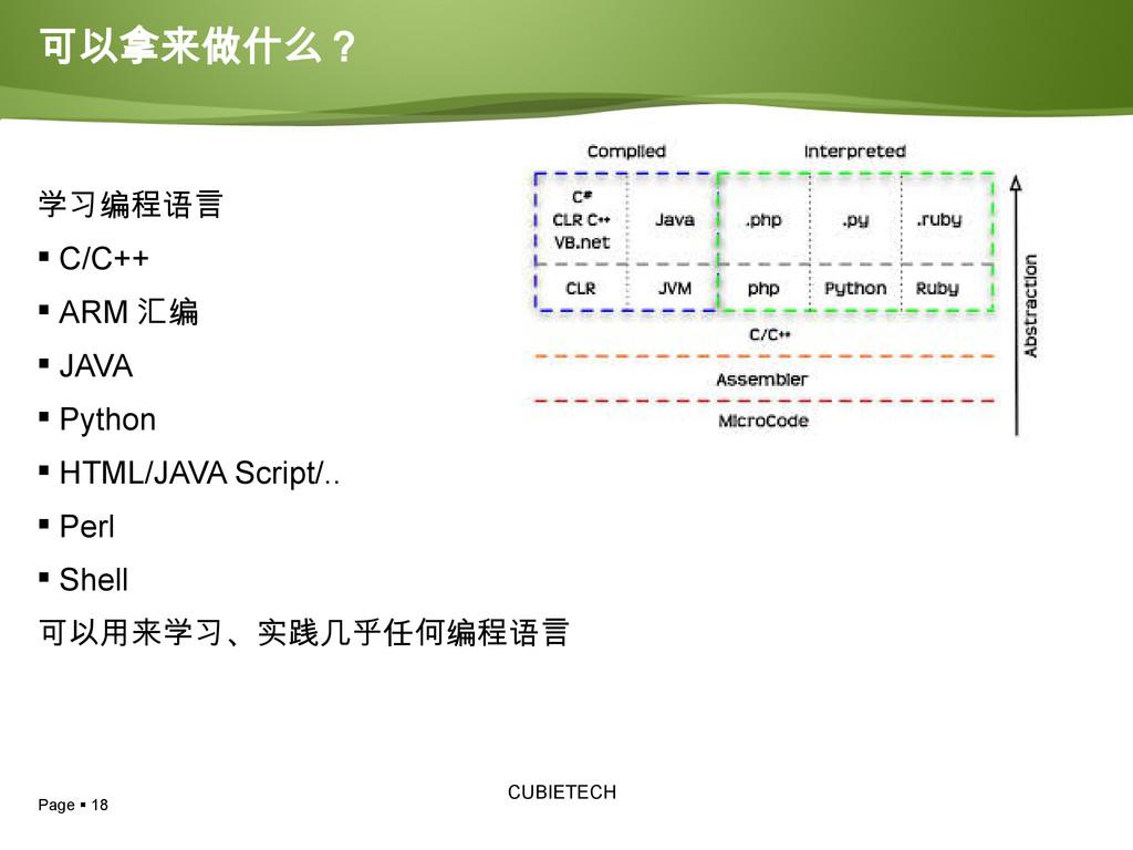 Page  18 CUBIETECH 可以拿来做什么? 学习编程语言  C/C++  A...