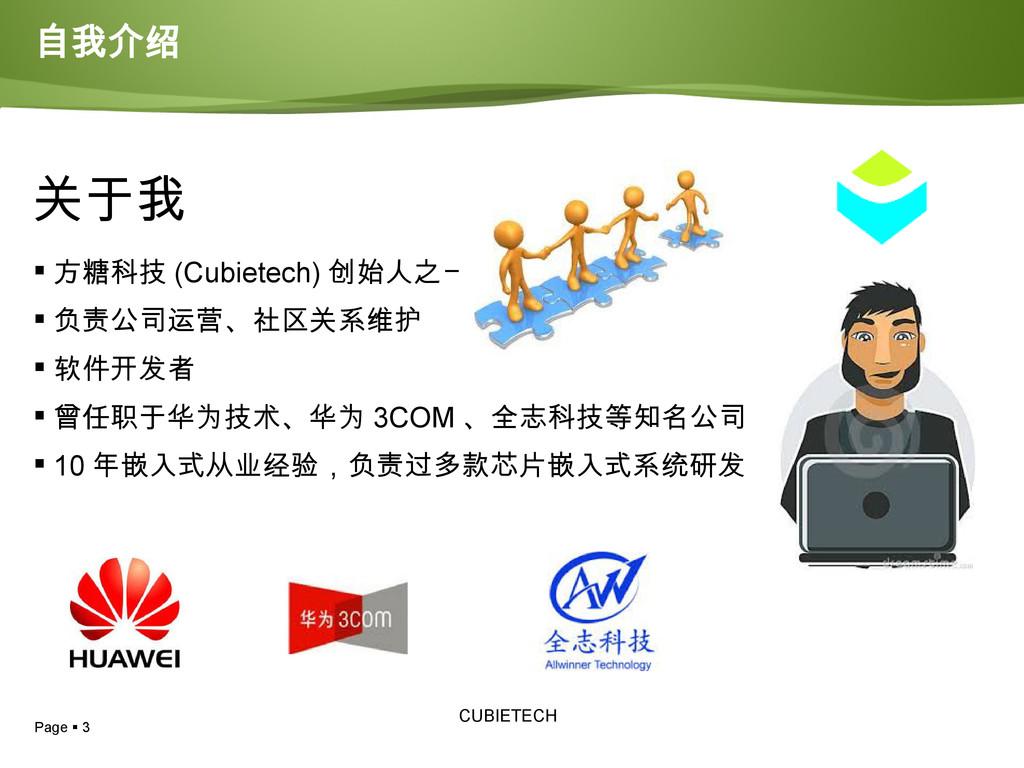 Page  3 CUBIETECH 自我介绍 关于我  方糖科技 (Cubietech) ...