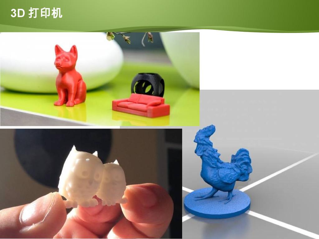 Page  22 CUBIETECH 3D 打印机