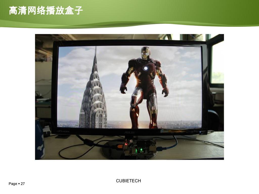 Page  27 CUBIETECH 高清网络播放盒子