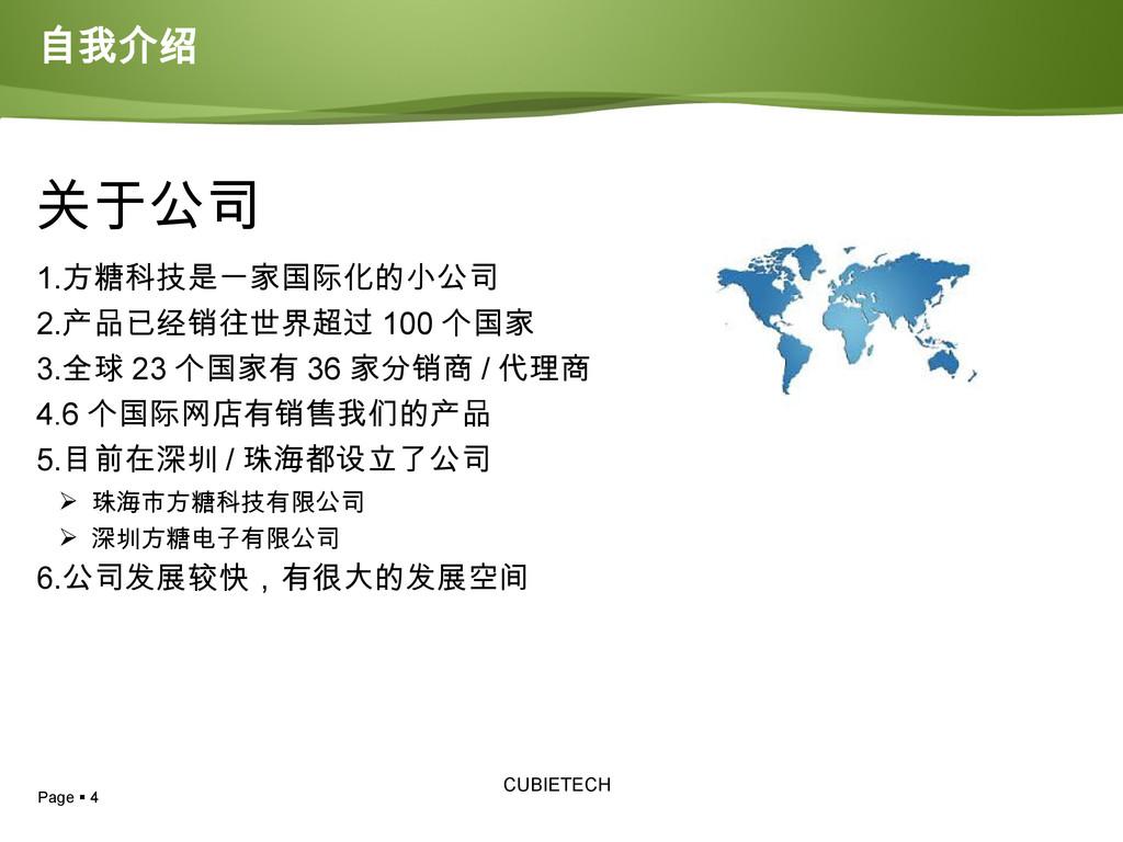 Page  4 CUBIETECH 自我介绍 关于公司 1.方糖科技是一家国际化的小公司 2...