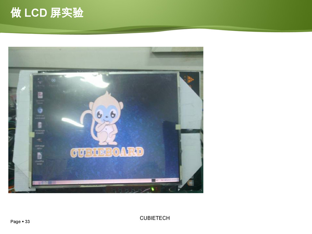 Page  33 CUBIETECH 做 LCD 屏实验