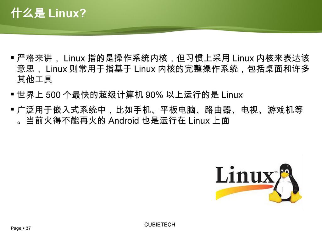 Page  37 CUBIETECH 什么是 Linux?  严格来讲, Linux 指的...