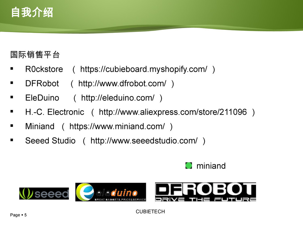 Page  5 CUBIETECH 自我介绍 国际销售平台  R0ckstore ( ht...