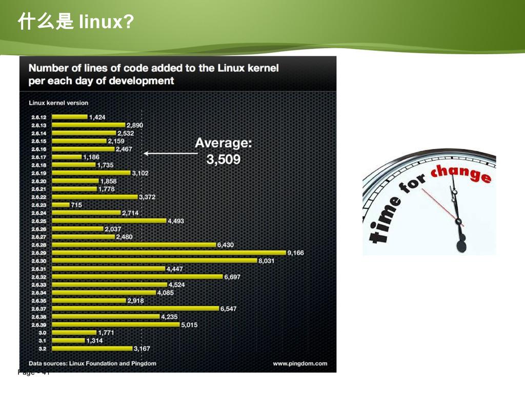 Page  41 CUBIETECH 什么是 linux?