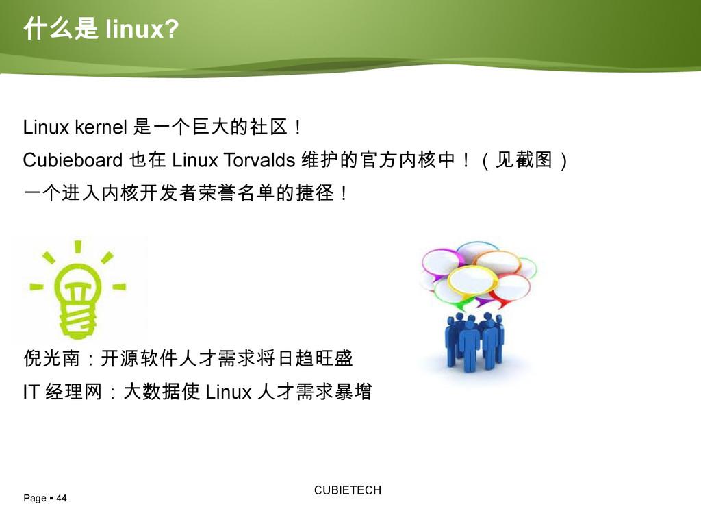 Page  44 CUBIETECH Linux kernel 是一个巨大的社区! Cubi...