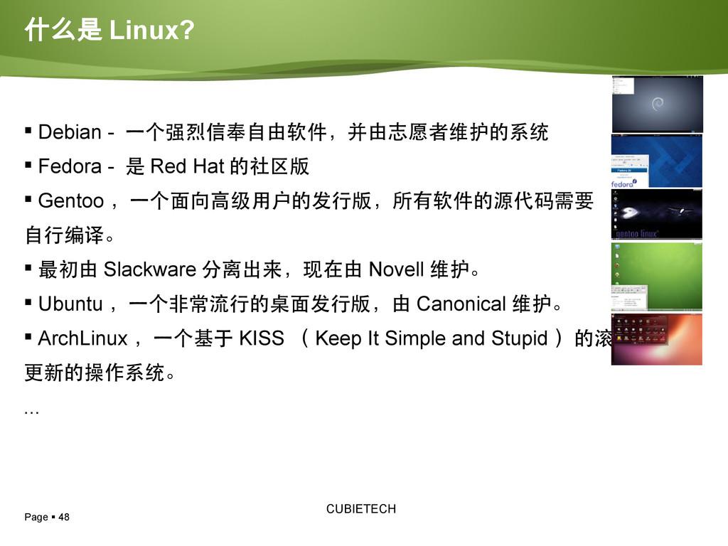 Page  48 CUBIETECH 什么是 Linux?  Debian - 一个强烈信...