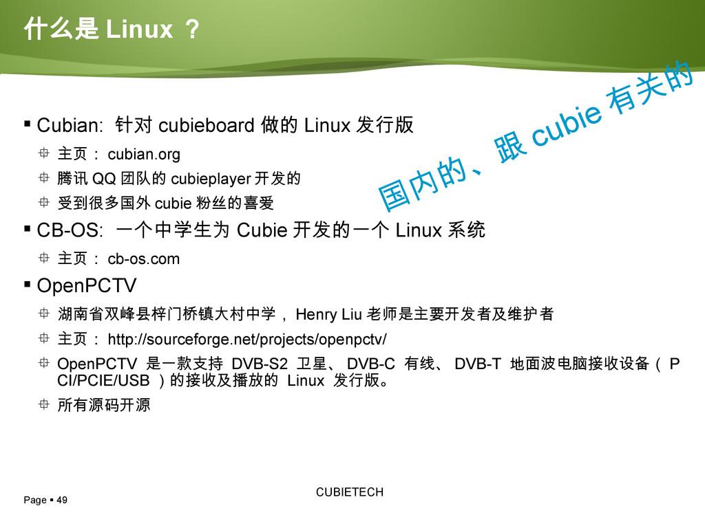 Page  49 CUBIETECH 什么是 Linux ?  Cubian: 针对 cu...