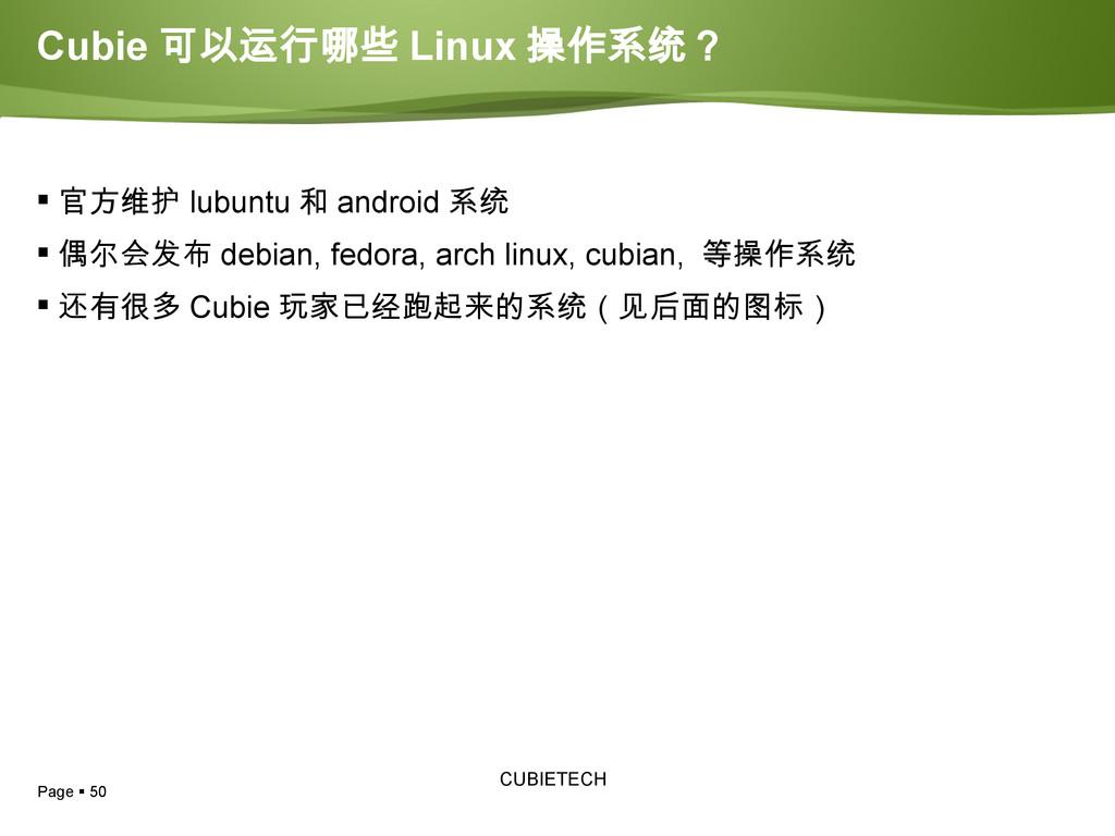 Page  50 CUBIETECH Cubie 可以运行哪些 Linux 操作系统?  ...