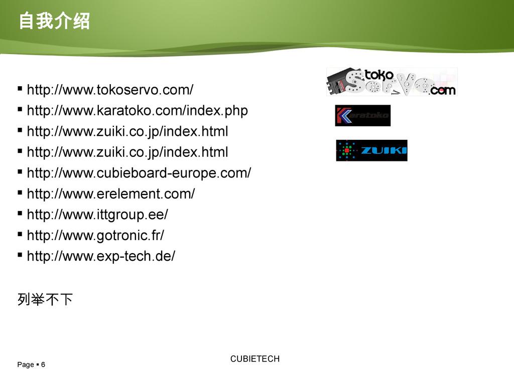 Page  6 CUBIETECH 自我介绍  http://www.tokoservo....