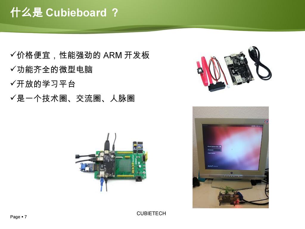 Page  7 CUBIETECH 什么是 Cubieboard ? 价格便宜,性能强劲的...