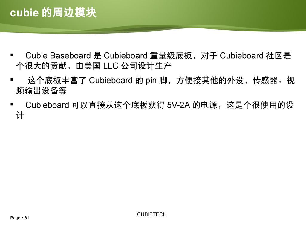 Page  61 CUBIETECH cubie 的周边模块  Cubie Baseboa...