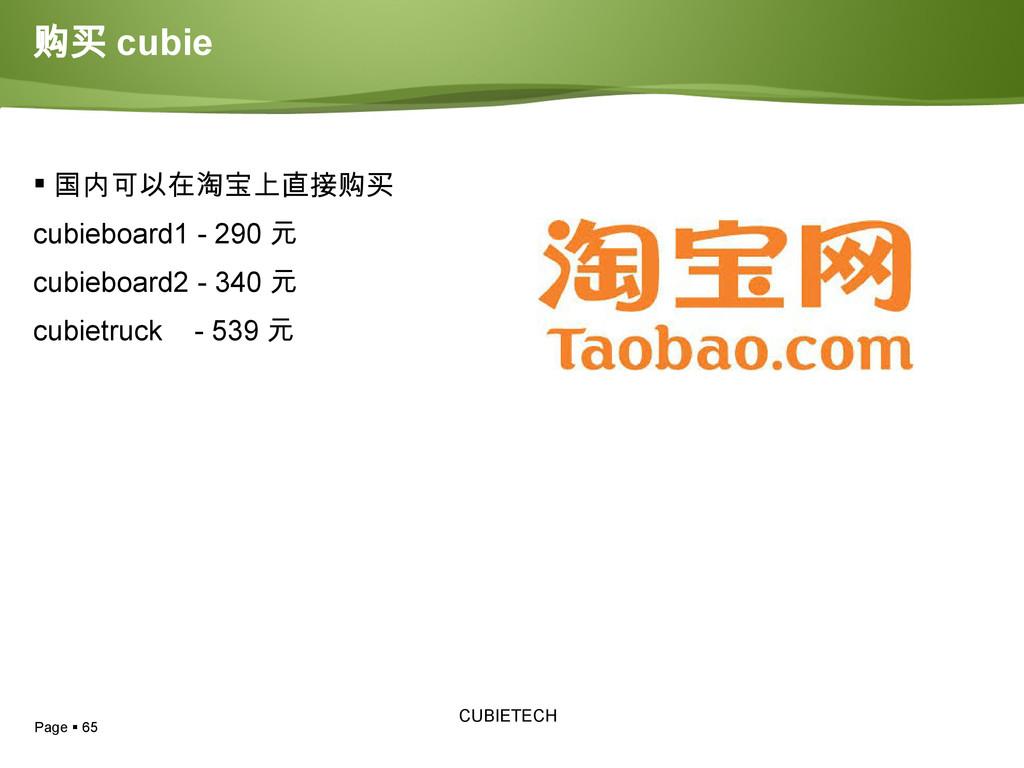 Page  65 CUBIETECH 购买 cubie  国内可以在淘宝上直接购买 cub...