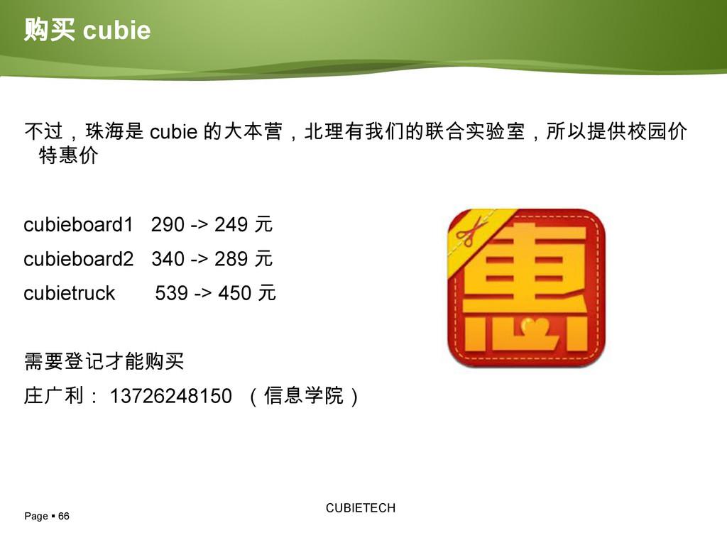 Page  66 CUBIETECH 购买 cubie 不过,珠海是 cubie 的大本营,...