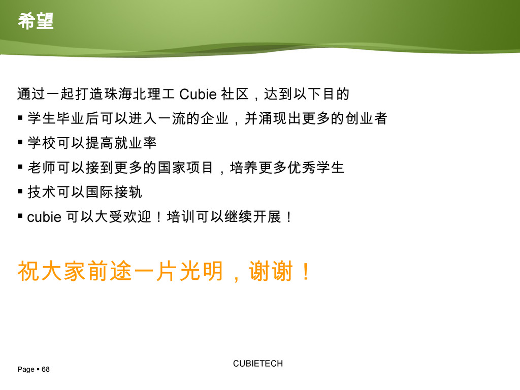 Page  68 CUBIETECH 希望 通过一起打造珠海北理工 Cubie 社区,达到以...