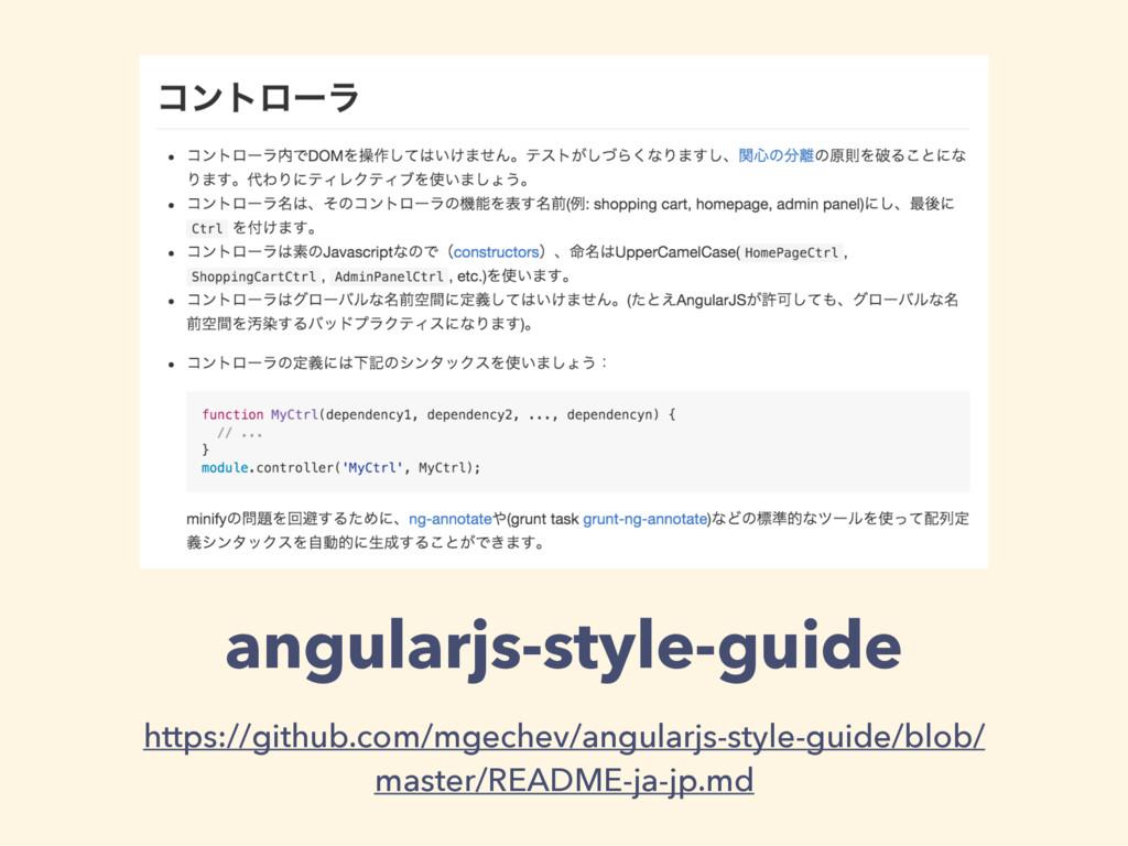 angularjs-style-guide https://github.com/mgeche...