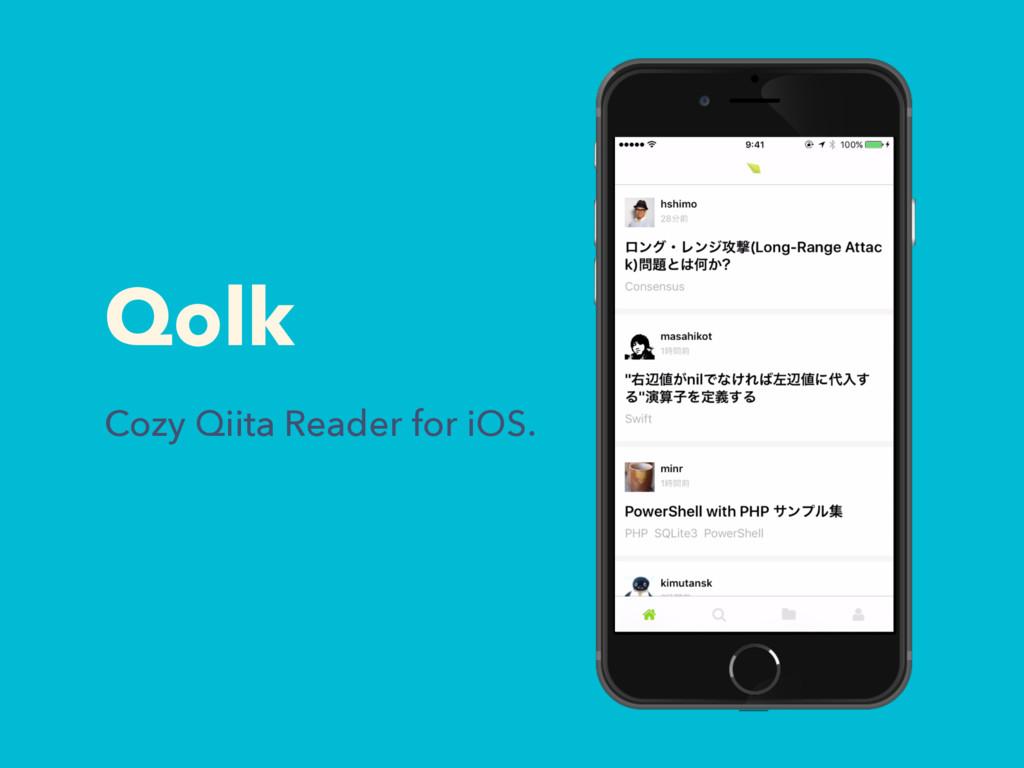 Qolk Cozy Qiita Reader for iOS.