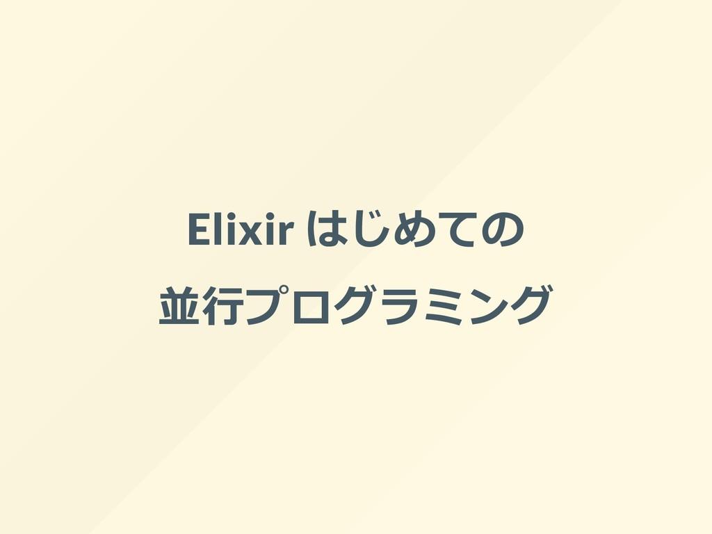 Elixir はじめての 並⾏プログラミング
