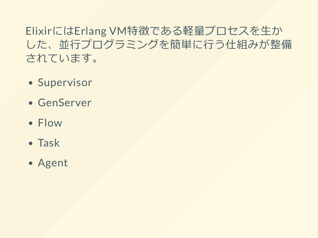 ElixirにはErlang VM特徴である軽量プロセスを⽣か した、並⾏プログラミングを簡単...