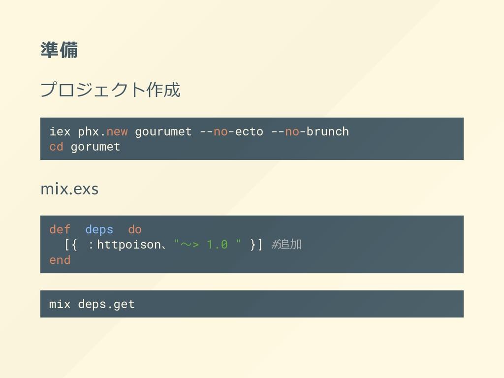 準備 プロジェクト作成 iex phx.new gourumet --no-ecto --no...