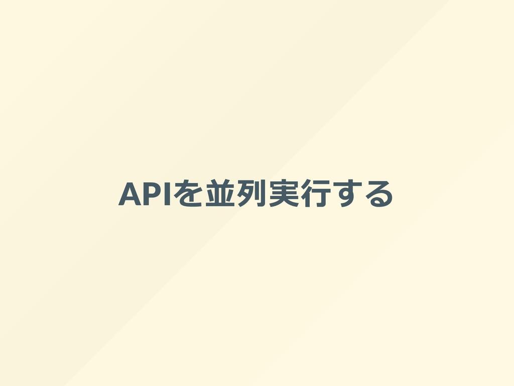 APIを並列実⾏する