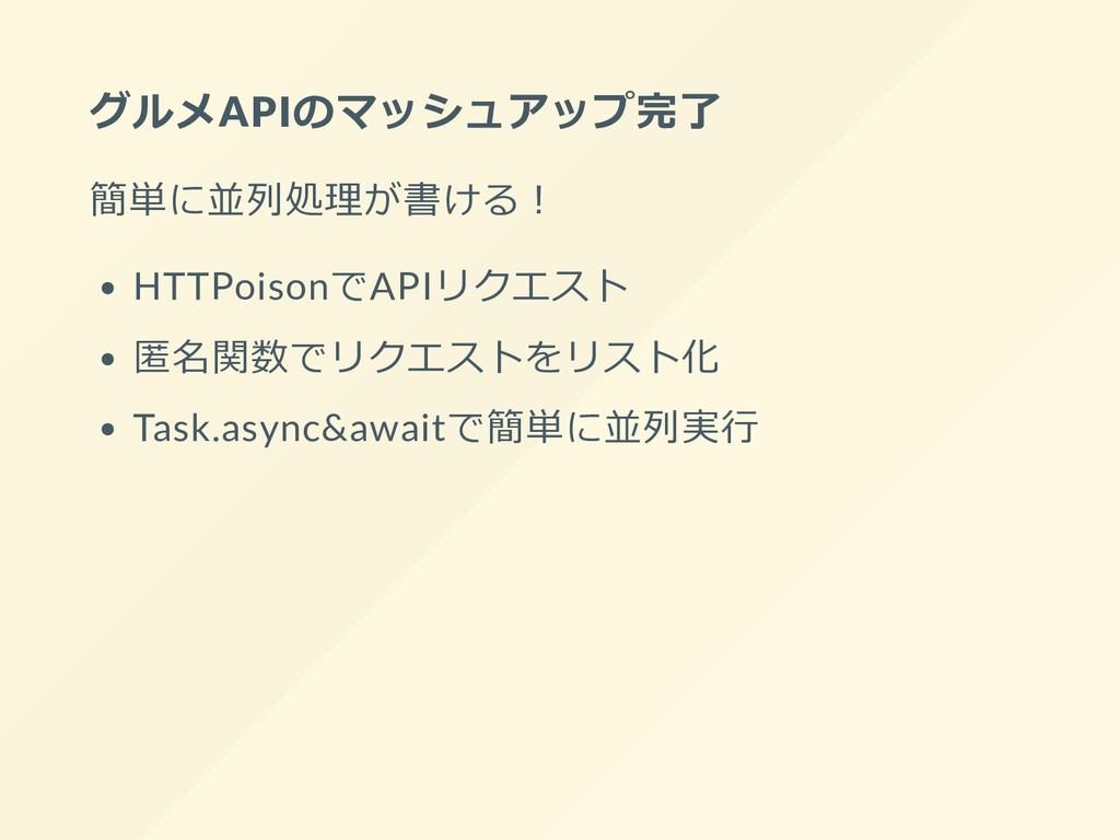 グルメAPIのマッシュアップ完了 簡単に並列処理が書ける︕ HTTPoisonでAPIリクエス...