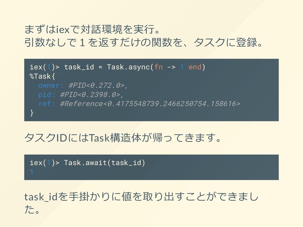まずはiexで対話環境を実⾏。 引数なしで1を返すだけの関数を、タスクに登録。 iex(1)>...