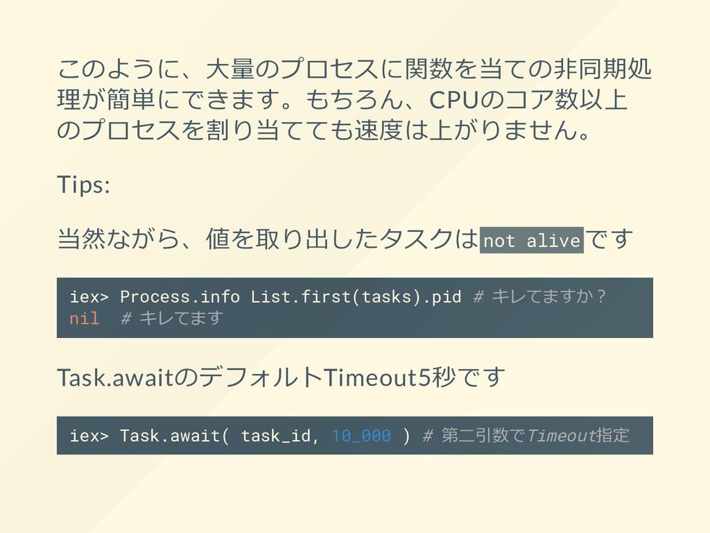 このように、⼤量のプロセスに関数を当ての⾮同期処 理が簡単にできます。もちろん、CPUのコア数...