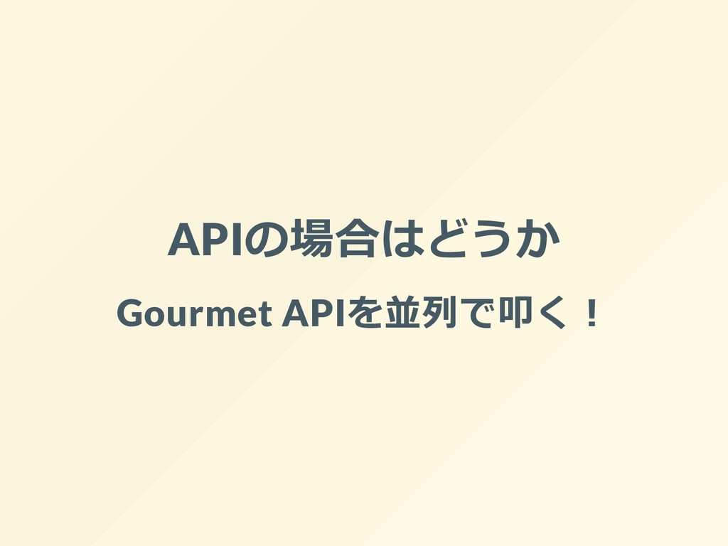 APIの場合はどうか Gourmet APIを並列で叩く︕