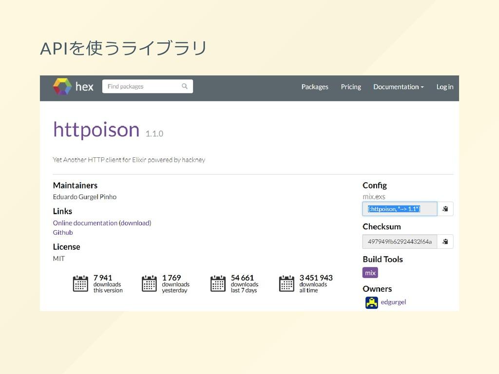 APIを使うライブラリ