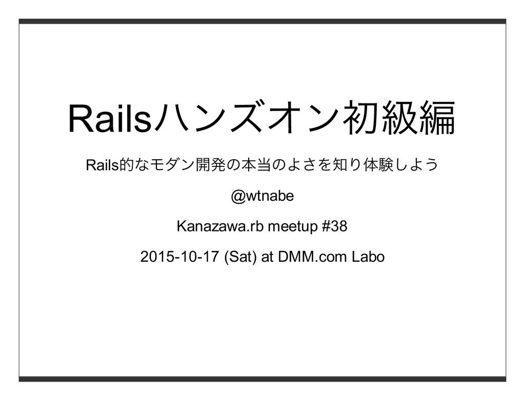 Railsハンズオン初級編 Rails的なモダン開発の本当のよさを知り体験しよう @wtnab...