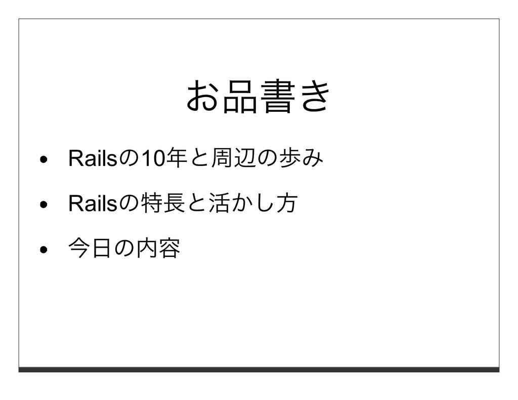 お品書き Railsの10年と周辺の歩み Railsの特⻑と活かし⽅ 今⽇の内容