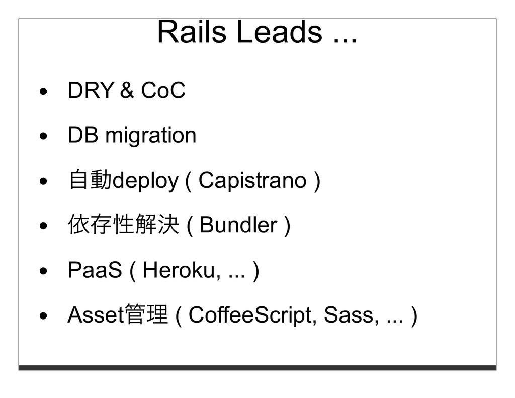 Rails Leads ... DRY & CoC DB migration ⾃動deploy...